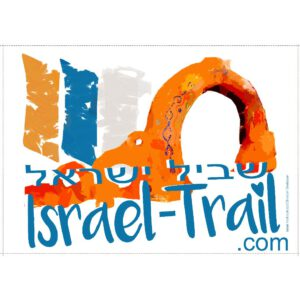 Israel Trail Aufkleber mit Motiv Tor bei Kibbuz Dan