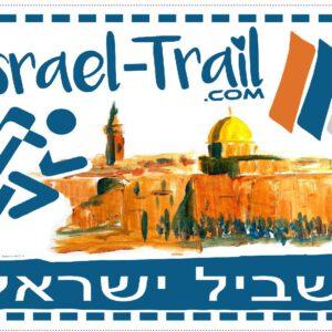 20x Wetterfeste Aufkleber Israel-Trail 7,40 x 10,50 cm