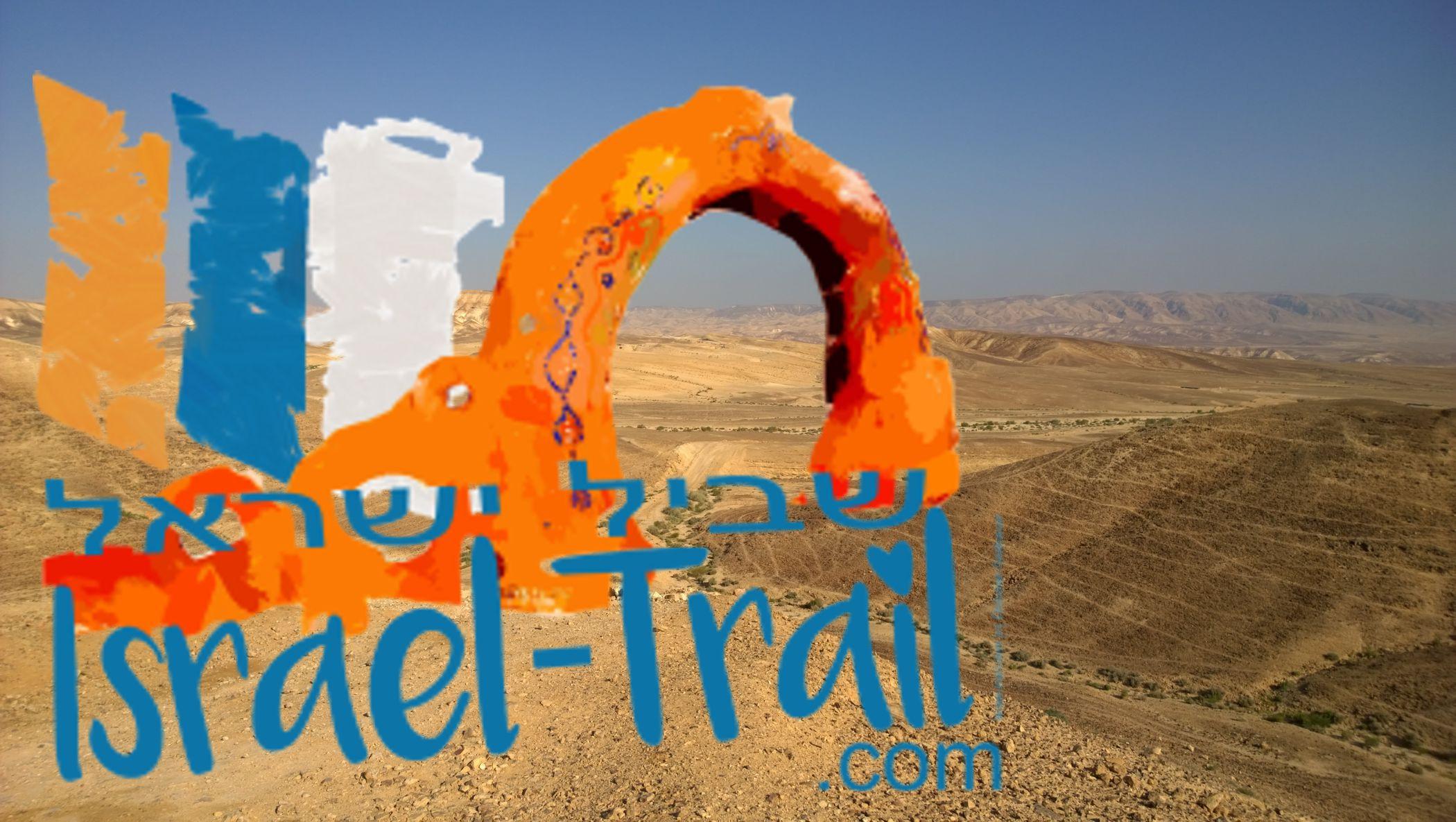 Tor von Kibbuz Dan - Israel Trail